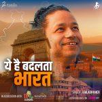 "Azadi Ke Amrit Mahotsav Par"" Nourish a brand of BL Agro and Kailash Kher brings a musical tribute dedicated to the Olympic Champions ""Yeh Hai Badalta Bharat, Naye Hauslon Ka Naya Bharat"""